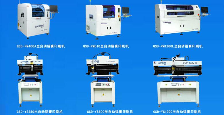 广晟德锡膏印刷机