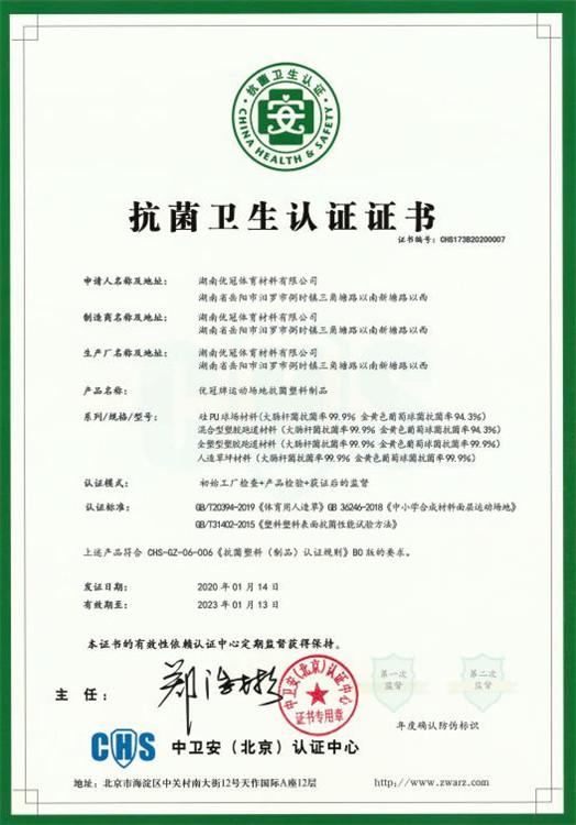 抗菌卫生认证证书
