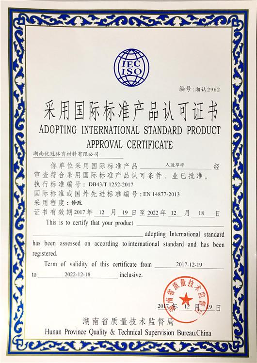 国际标准产品认可书(草坪)