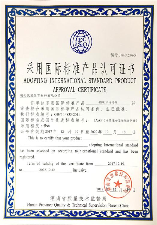 国际标准产品认可书(硅pu球场)
