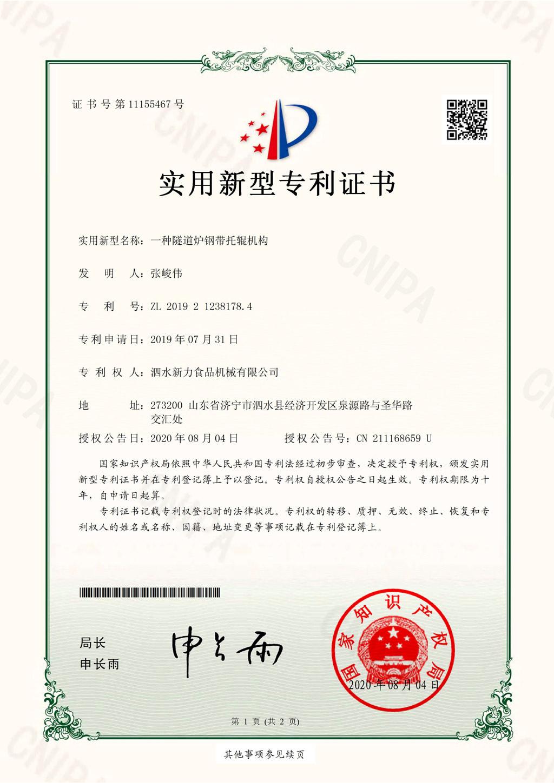隧道炉钢带托辊机构-证书