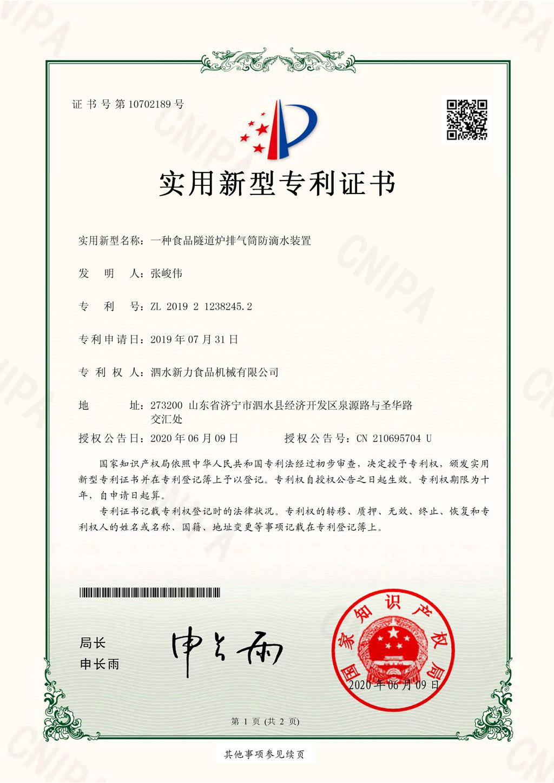 食品隧道炉排气筒防滴水装置-证书