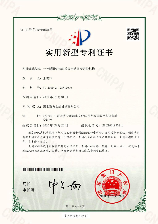 隧道炉传动系统自动同步张紧机构-证书