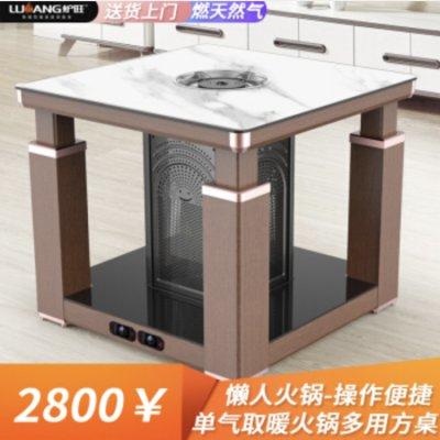完美广东11选5列单燃气广东11选5用客厅取暖方桌