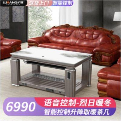 尊享广东11选5列广东11选5央供暖取暖炉智能APP控制升降茶几