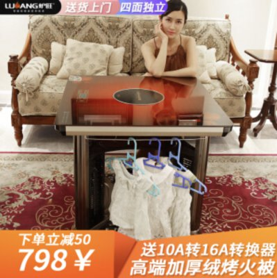 取暖器八面烤广东11选5用客厅取暖桌