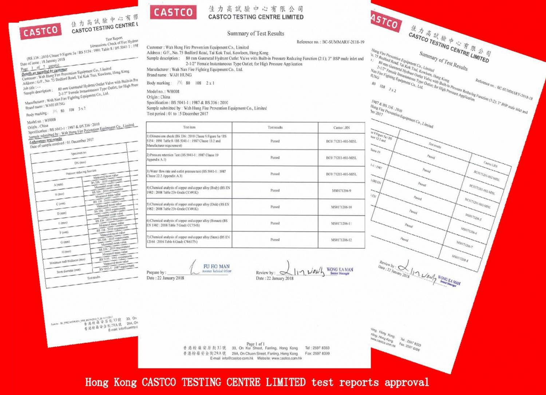 香港CASTCO机构报测试报告认证