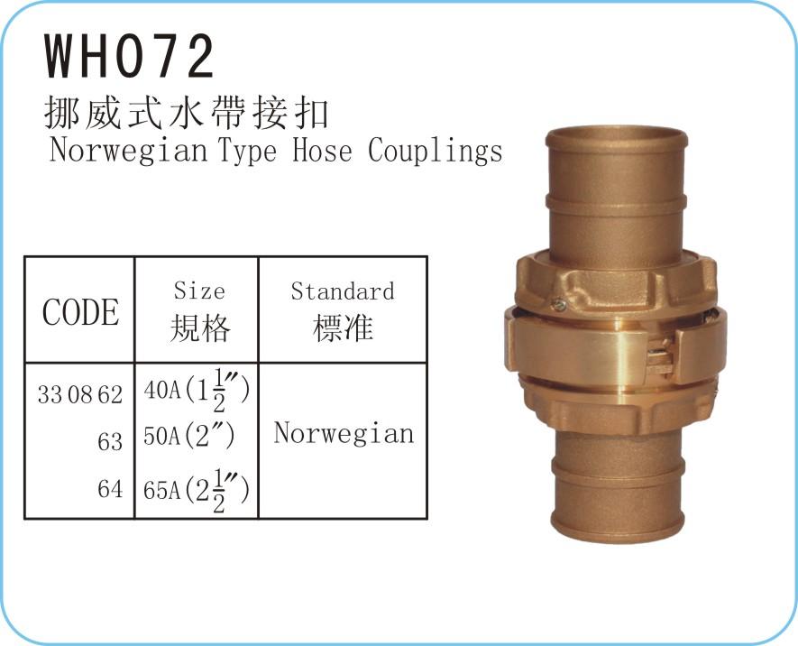 WH072 挪威式水帶接扣