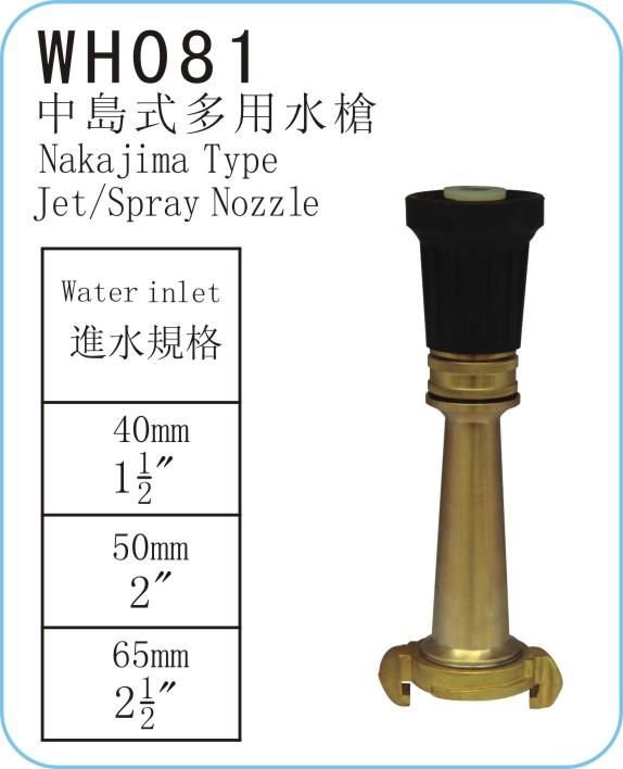 WH081 中島式多用水槍