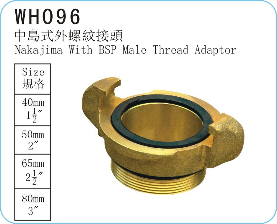 WH096 中島式外螺紋接頭