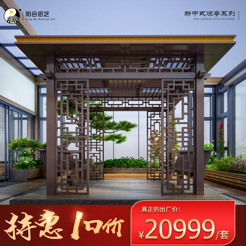 花园铝制凉亭 新中式风格亭子 园林景观凉亭定制安装
