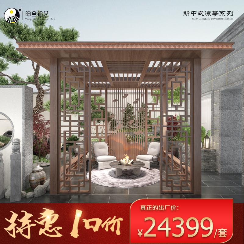 阳合铝艺厂家 铝合金葡萄架 庭院仿木葡萄架 别墅休闲廊架
