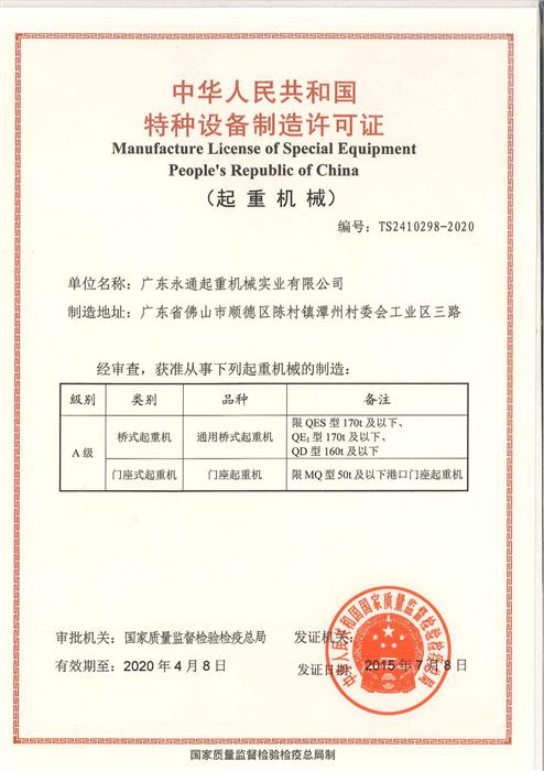 制造许可证A