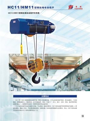 HC11型10t-20t钢丝绳电动葫芦
