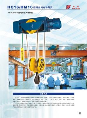HC16型16t-32t钢丝绳电动葫芦