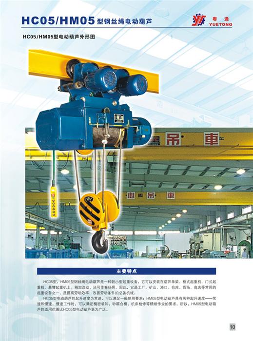 HC型2t-10t钢丝绳电动葫芦