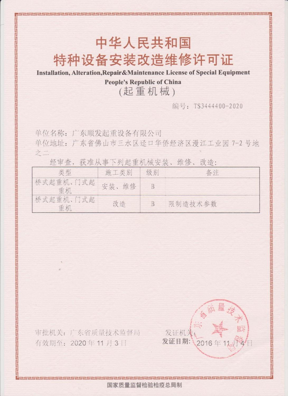 特種設備(起重機)安裝維修改造許可證