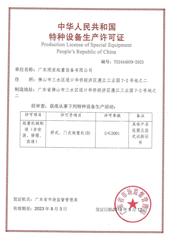 特種設備(起重機)制造許可證