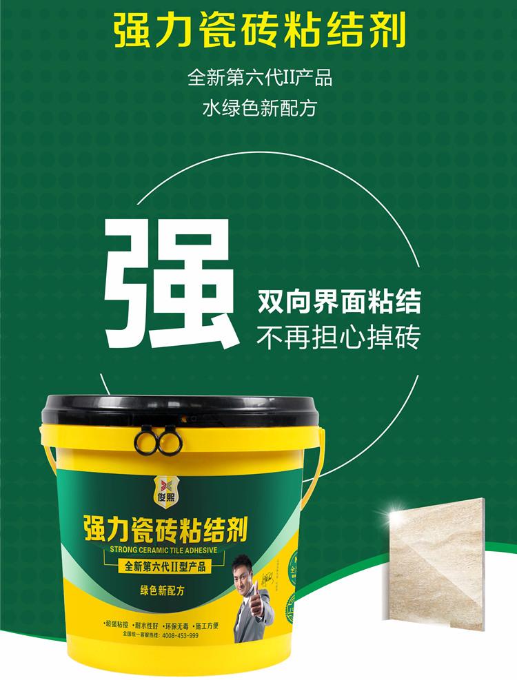 强力瓷砖粘结剂环保