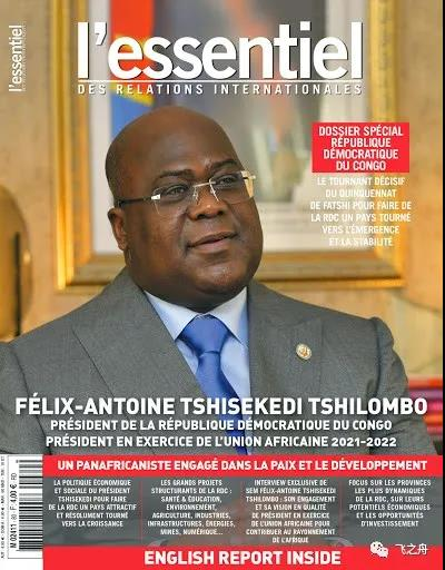 法国闻名杂志《国际干系要点》面向...