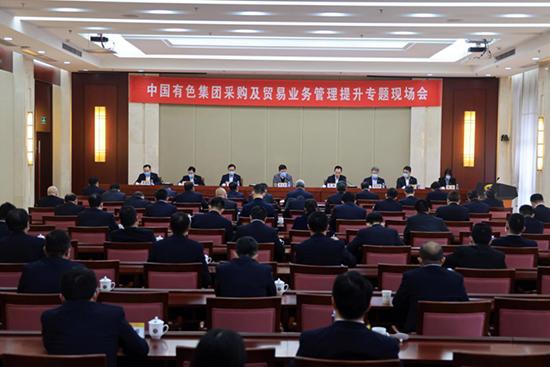 中国有色团体召开推销及商业营业管...