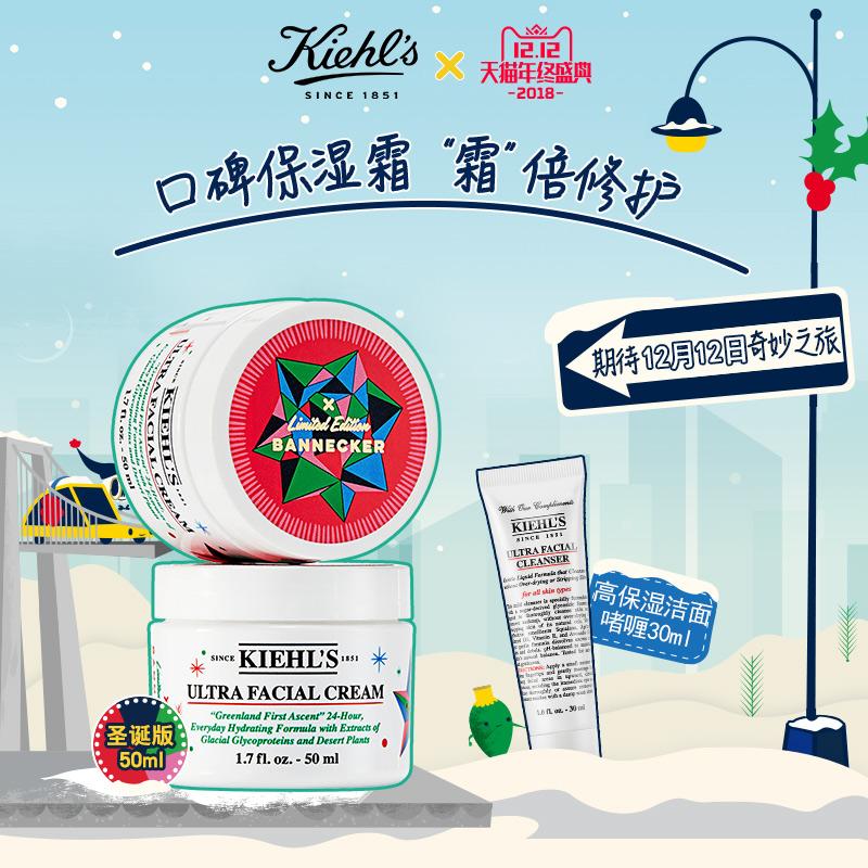 科顏氏高保濕霜50ml/125ml 保濕補水 潤膚面霜護膚品