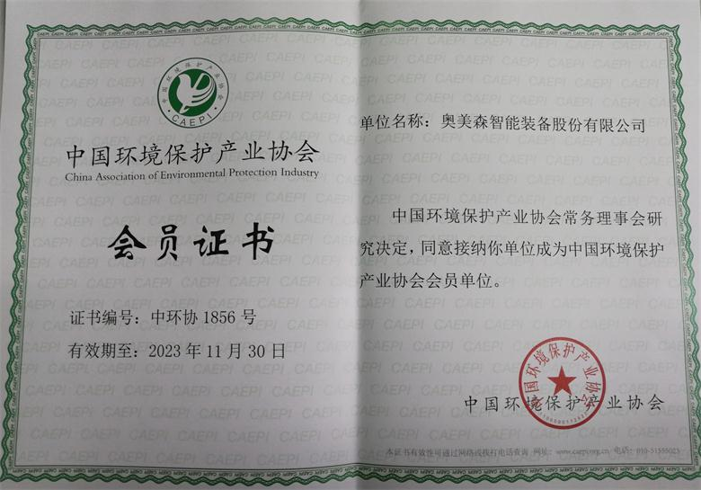 智造公司总部公司奥美森加入中国环保产业协...