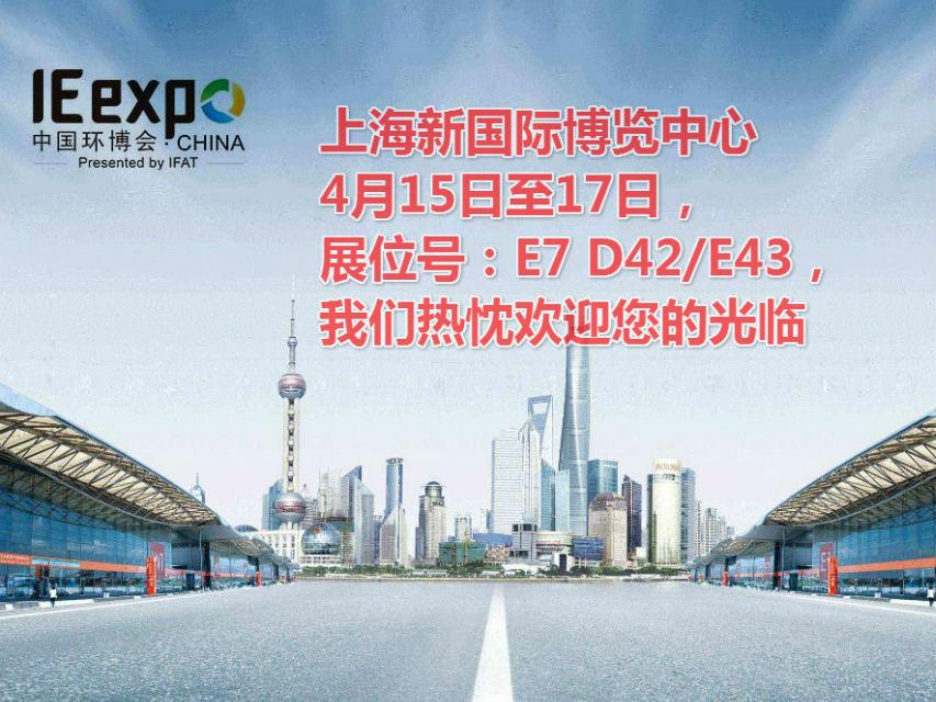 上海新国际博览中心 4月15日至17日,...
