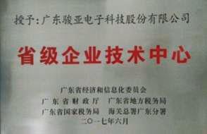 廣東省企業技術中心