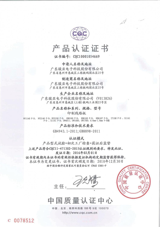 CQC證書