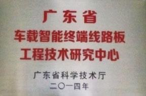 廣東省車載智能終端線路板工程技術研究中心