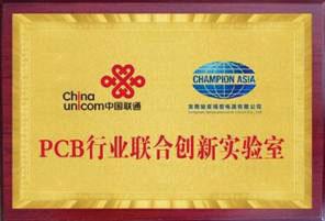 中國聯通PCB行業聯合創新實驗室