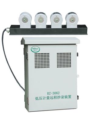 RZ-3062口低壓計量遠程抄錄裝置