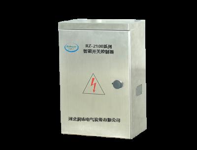 RZ-2100型智能開關控制器