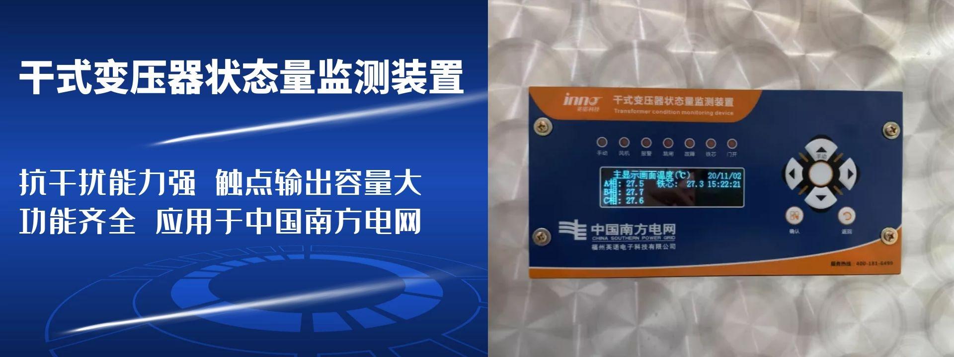 干式变压器状态量监测装置