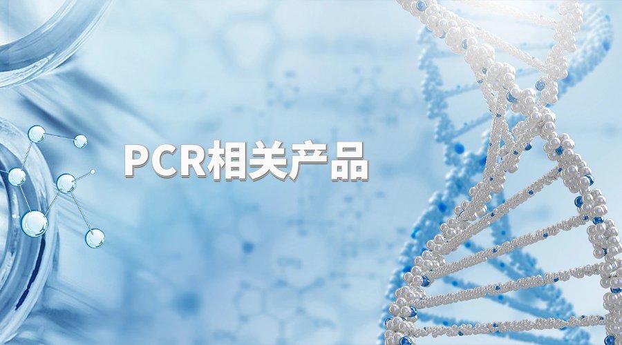 PCR相关ub8优游登录