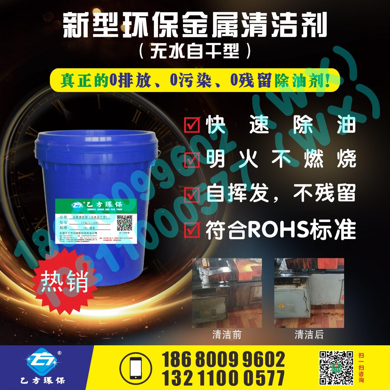 新型环保金属清洁剂(无水自干型)