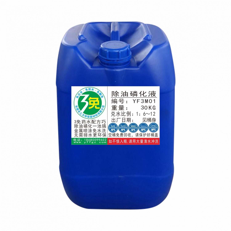 3免除油磷化液 零排水一池完成除重油污 除轻锈 磷化皮膜 钝化液