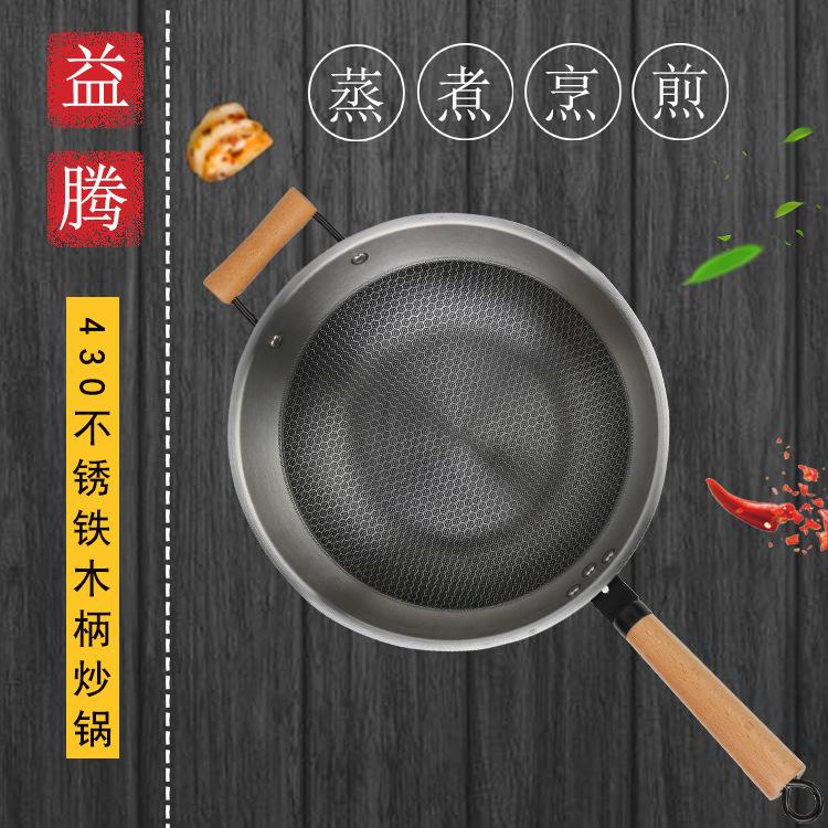 430不锈铁木柄炒锅