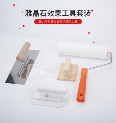 雅晶石效果工具 亚克力搓板抹刀 木刮板墙面施工工具