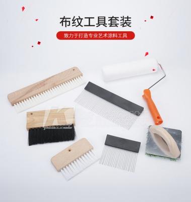 k牌艺术涂料 硅藻泥布纹工具套装 室内装修墙面纹理工具组合
