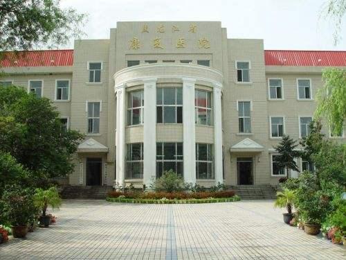 黑龙江省社会康复医院