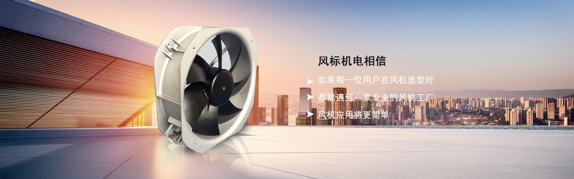 轴流风机 BLDC Axial Fan