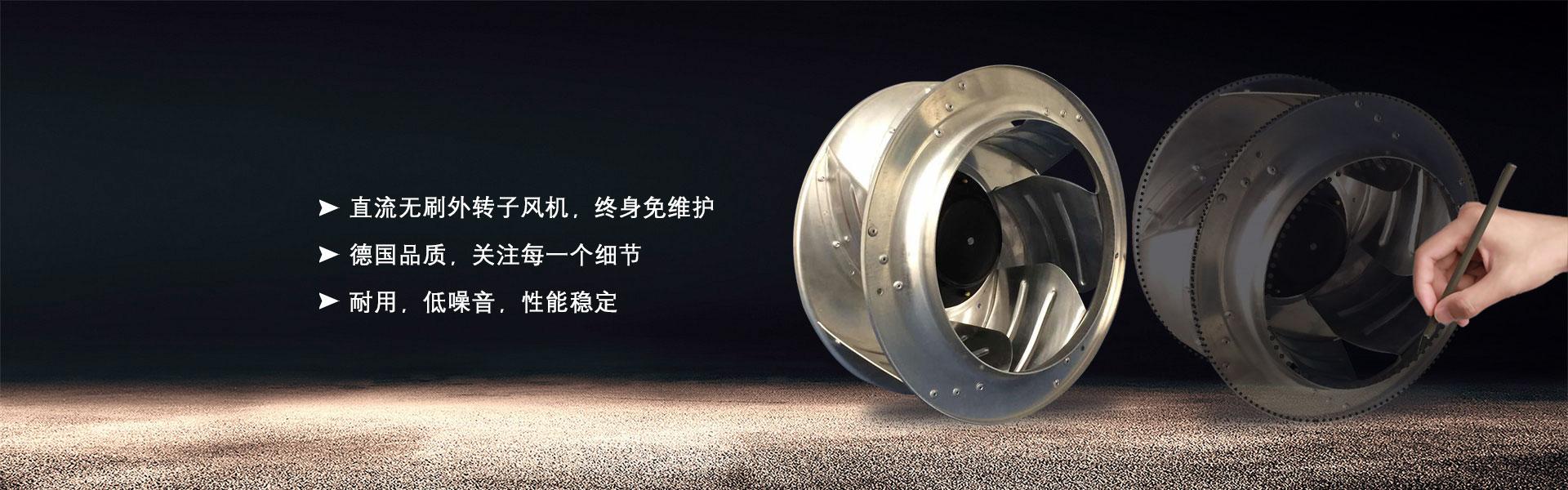 后倾式离心风机 BLDC Backward Centrifugal Fan