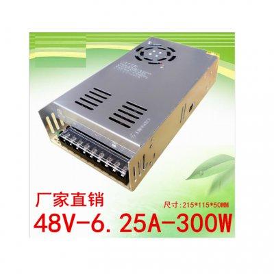 DC48V6.25A开关电源直流风机交流转直流稳压电源300W直流电源