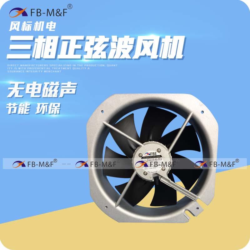 FA280080直流轴流风机