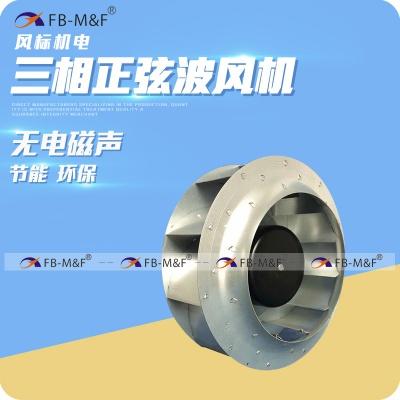 FB225090-92后倾式直流离心风机金属叶轮