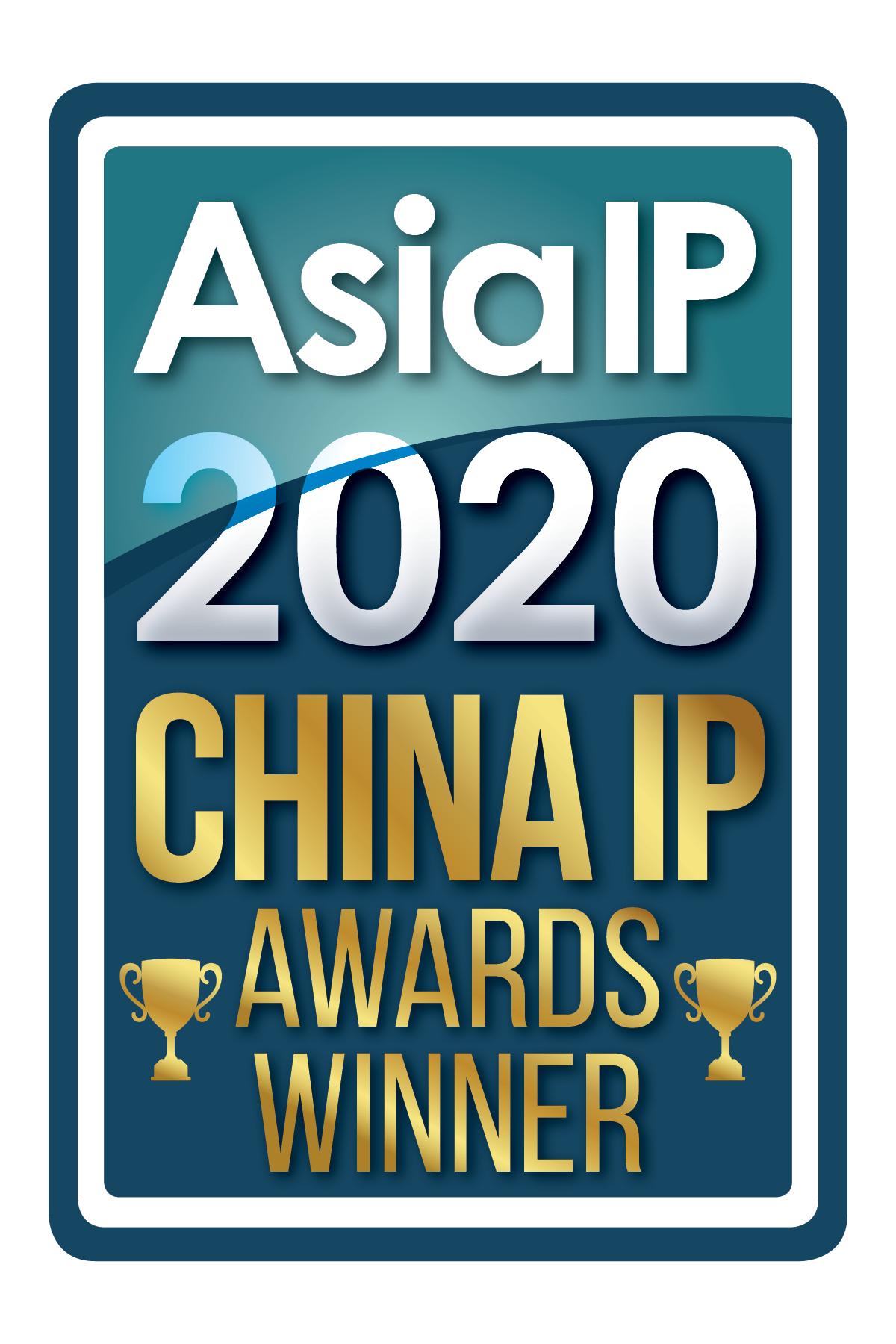 """汇知杰(IP March)被《亚洲知识产权》杂志评为""""年度新星"""""""