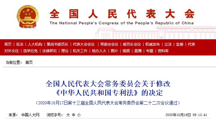 《中华人民共和国专利法》第四次修改对照及简析