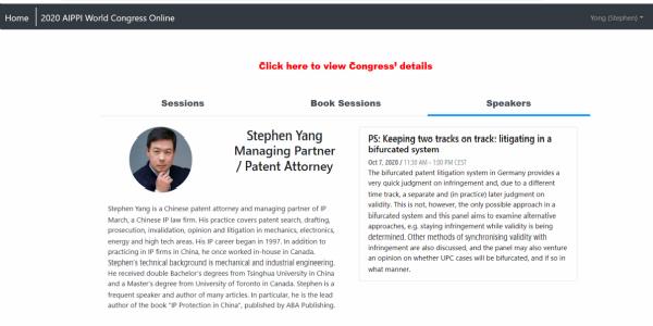 汇知杰(IP March)执行合伙人——杨勇先生在2020年世界知识产权大会线上会议发表演讲